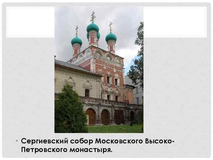 • Сергиевский собор Московского Высоко. Петровского монастыря.
