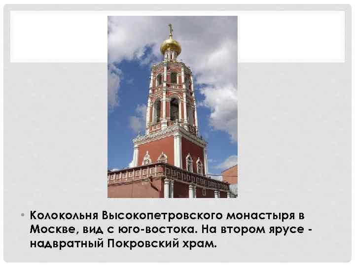 • Колокольня Высокопетровского монастыря в Москве, вид с юго-востока. На втором ярусе надвратный