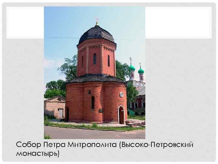 Собор Петра Митрополита (Высоко-Петровский монастырь)