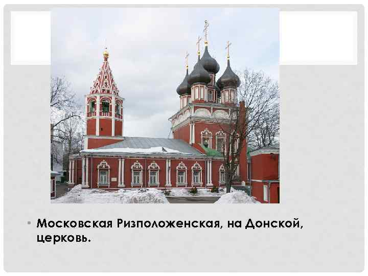 • Московская Ризположенская, на Донской, церковь.
