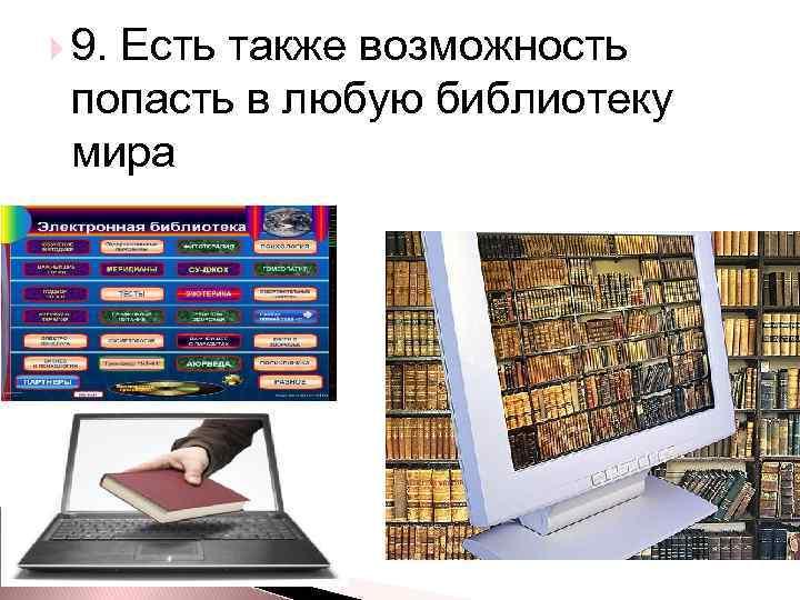 9. Есть также возможность попасть в любую библиотеку мира