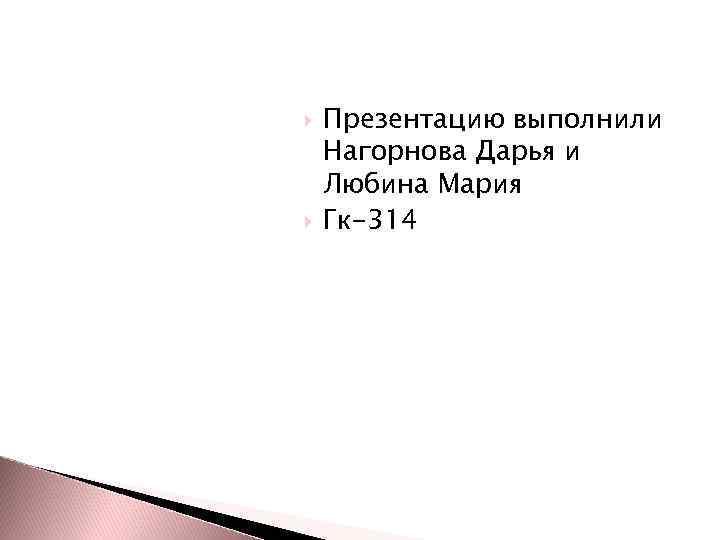 Презентацию выполнили Нагорнова Дарья и Любина Мария Гк-314