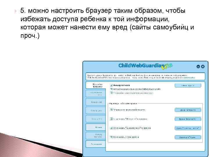 5. можно настроить браузер таким образом, чтобы избежать доступа ребенка к той информации,
