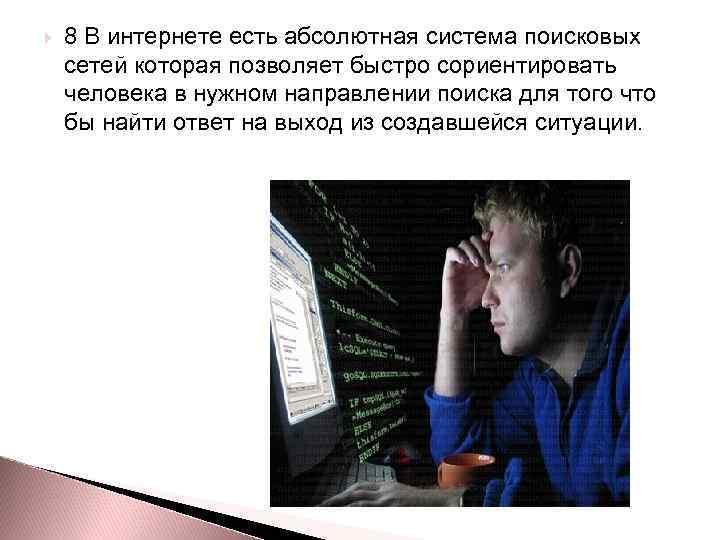 8 В интернете есть абсолютная система поисковых сетей которая позволяет быстро сориентировать человека