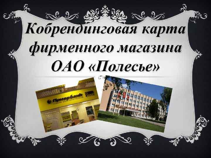 Кобрендинговая карта фирменного магазина ОАО «Полесье»