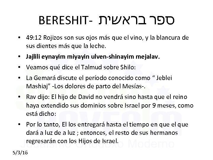 BERESHIT- ספר בראשית • 49: 12 Rojizos son sus ojos más que el vino,