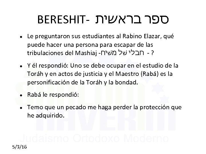 BERESHIT- ספר בראשית 5/3/16 Le preguntaron sus estudiantes al Rabino Elazar, qué puede hacer