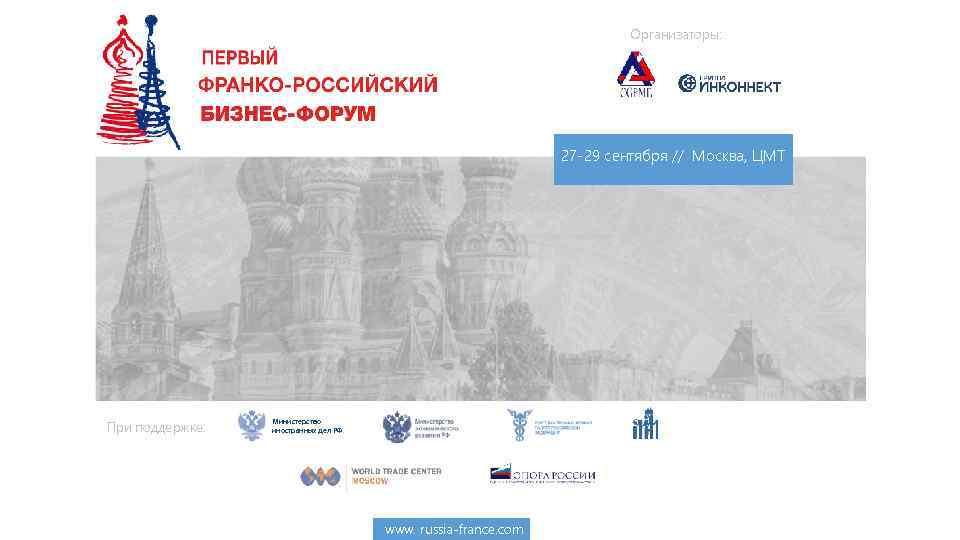 Организаторы: 27 -29 сентября // Москва, ЦМТ При поддержке: Министерство иностранных дел РФ www.