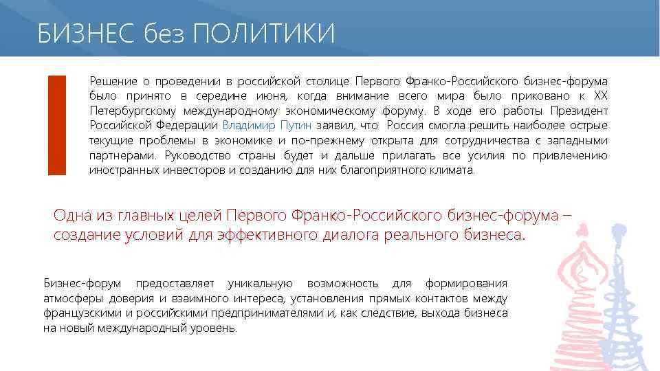 БИЗНЕС без ПОЛИТИКИ Решение о проведении в российской столице Первого Франко-Российского бизнес-форума было принято