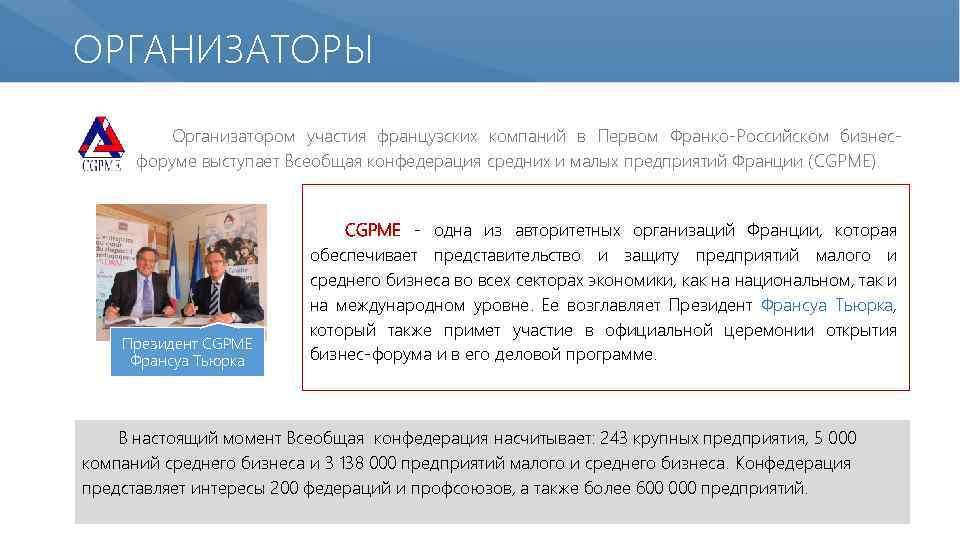 ОРГАНИЗАТОРЫ Организатором участия французских компаний в Первом Франко-Российском бизнесфоруме выступает Всеобщая конфедерация средних и