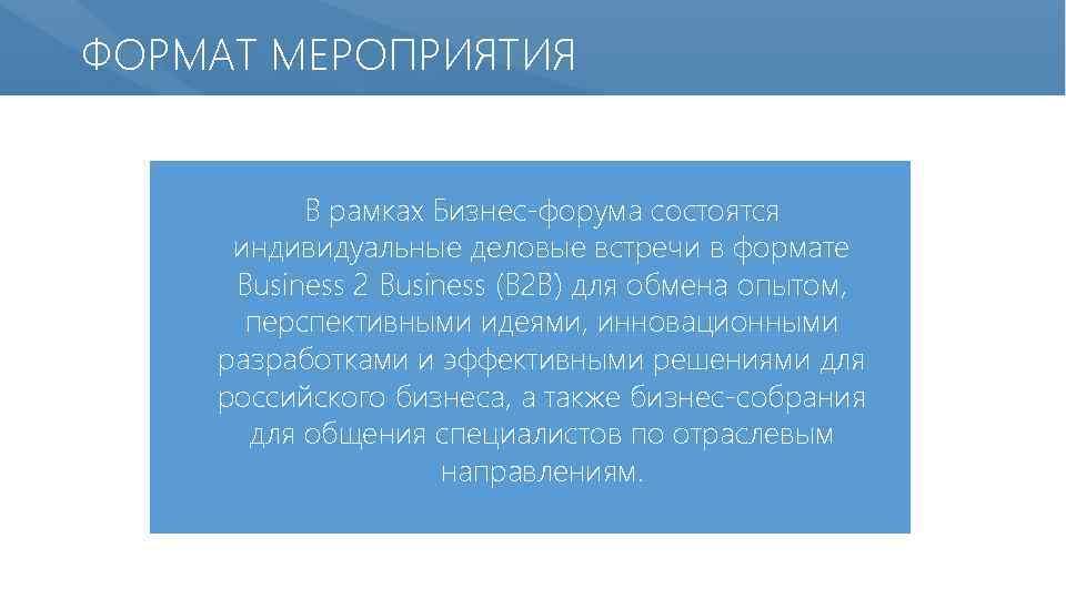 ФОРМАТ МЕРОПРИЯТИЯ В рамках Бизнес-форума состоятся индивидуальные деловые встречи в формате Business 2 Business