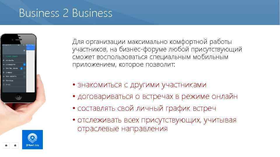 Business 2 Business Для организации максимально комфортной работы участников, на бизнес-форуме любой присутствующий сможет