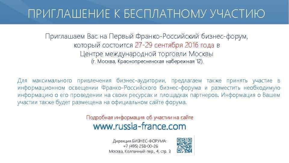 ПРИГЛАШЕНИЕ К БЕСПЛАТНОМУ УЧАСТИЮ Приглашаем Вас на Первый Франко-Российский бизнес-форум, который состоится 27 -29