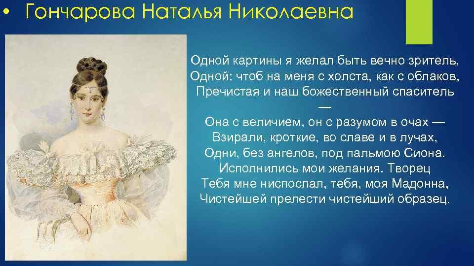• Гончарова Наталья Николаевна Одной картины я желал быть вечно зритель, Одной: чтоб