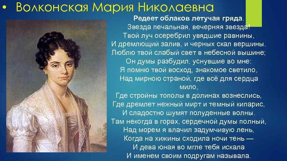 • Волконская Мария Николаевна Редеет облаков летучая гряда. Звезда печальная, вечерняя звезда! Твой