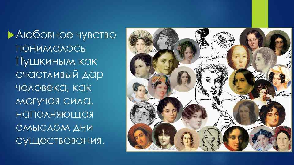 Любовное чувство понималось Пушкиным как счастливый дар человека, как могучая сила, наполняющая смыслом