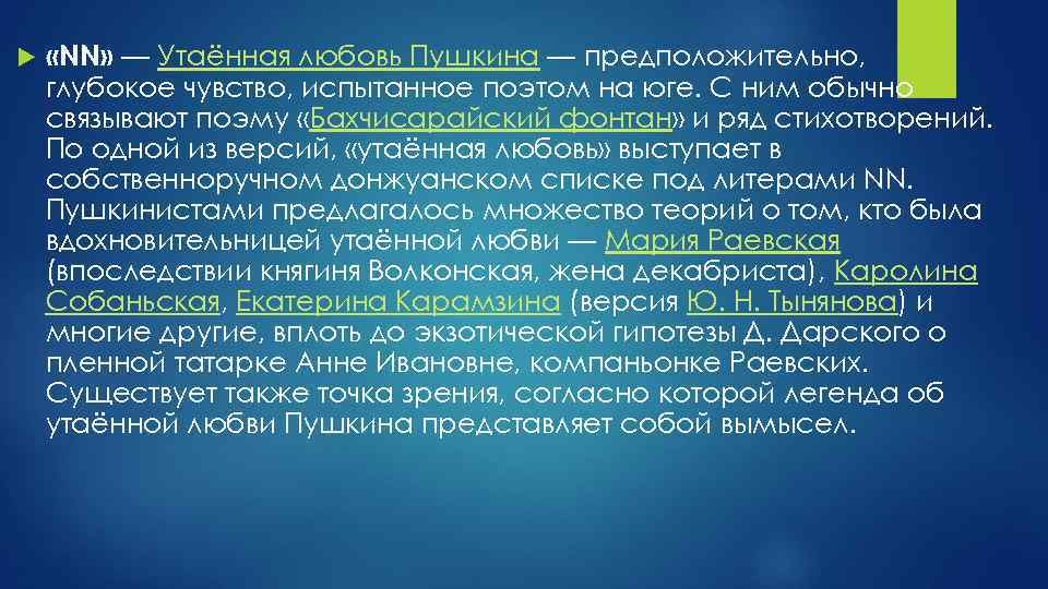 «NN» — Утаённая любовь Пушкина — предположительно, глубокое чувство, испытанное поэтом на юге.