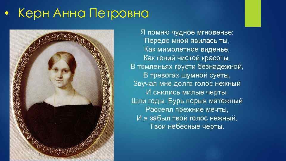 • Керн Анна Петровна Я помню чудное мгновенье: Передо мной явилась ты, Как