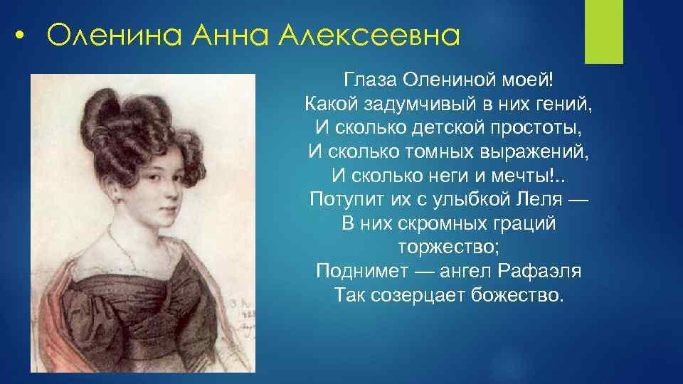• Оленина Анна Алексеевна Глаза Олениной моей! Какой задумчивый в них гений, И