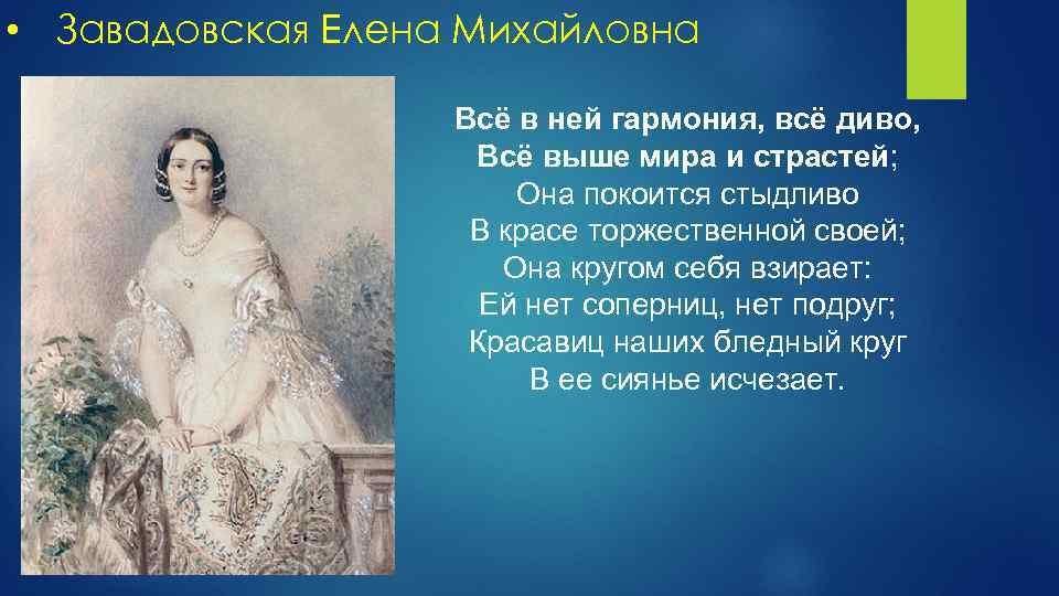 • Завадовская Елена Михайловна Всё в ней гармония, всё диво, Всё выше мира