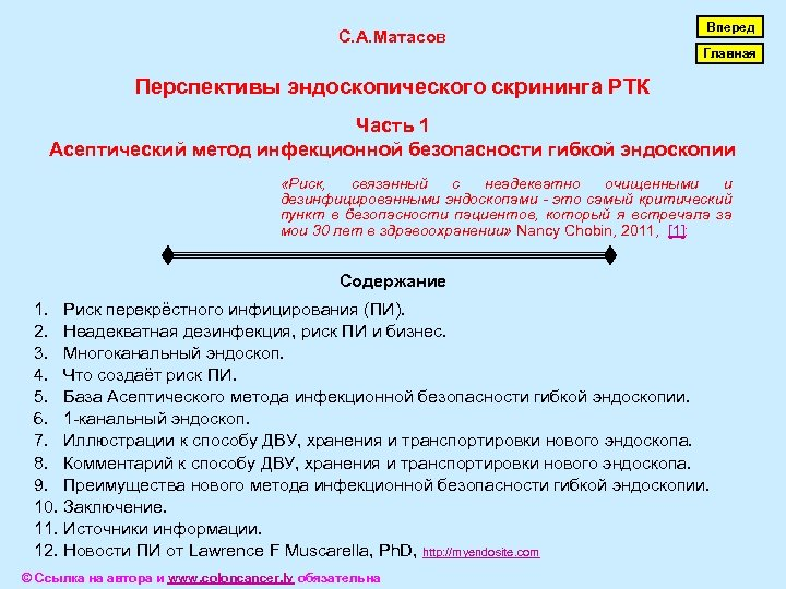 С. А. Матасов Вперед Главная Перспективы эндоскопического скрининга РТК Часть 1 Асептический метод инфекционной