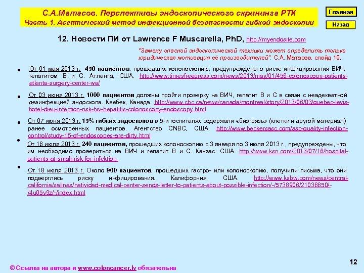 С. А. Матасов. Перспективы эндоскопического скрининга РТК Главная Часть 1. Асептический метод инфекционной безопасности