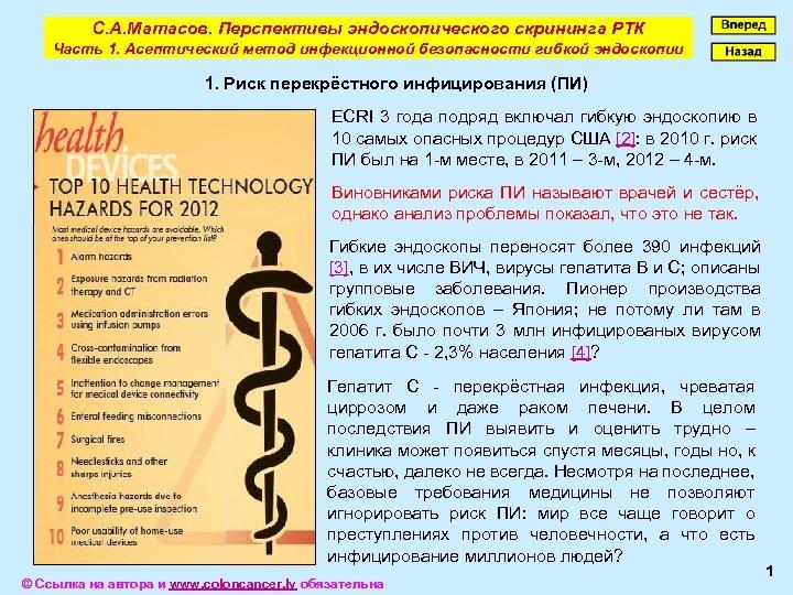 С. А. Матасов. Перспективы эндоскопического скрининга РТК Часть 1. Асептический метод инфекционной безопасности гибкой