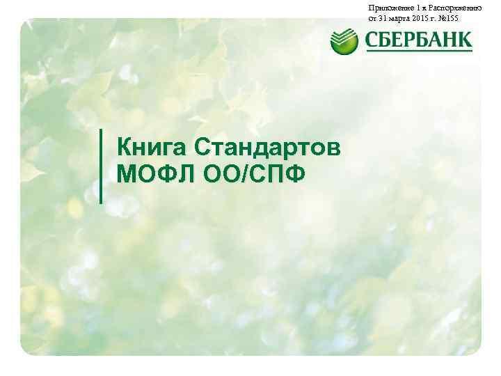 Приложение 1 к Распоряжению от 31 марта 2015 г. № 155 Книга Стандартов МОФЛ