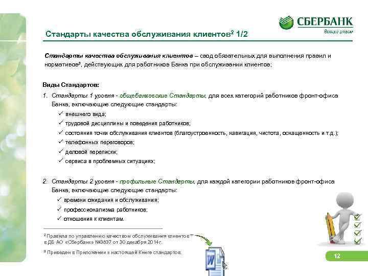 Стандарты качества обслуживания клиентов 2 1/2 Стандарты качества обслуживания клиентов – свод обязательных для