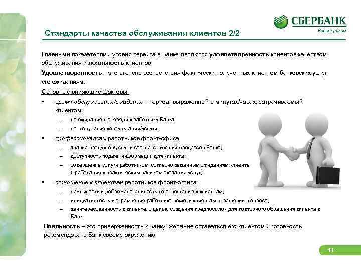 Стандарты качества обслуживания клиентов 2/2 Главными показателями уровня сервиса в Банке являются удовлетворенность клиентов