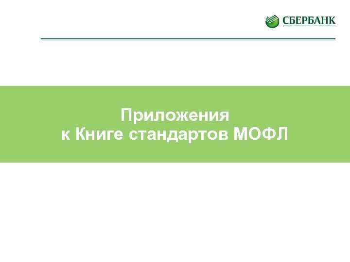 Приложения к Книге стандартов МОФЛ 21