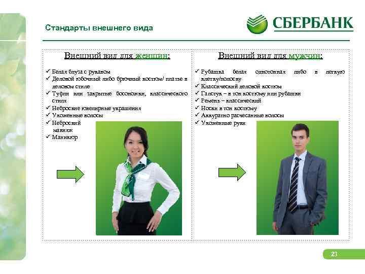 Стандарты внешнего вида Внешний вид для женщин: Белая блуза с рукавом Деловой юбочный либо