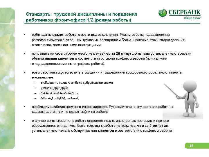 Стандарты трудовой дисциплины и поведения работников фронт-офиса 1/2 (режим работы) • соблюдать режим работы