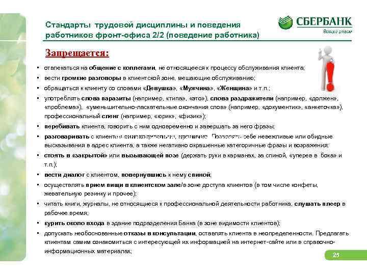 Стандарты трудовой дисциплины и поведения работников фронт-офиса 2/2 (поведение работника) Запрещается: • отвлекаться на