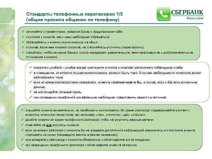 Стандарты телефонных переговоров 1/3 (общие правила общения по телефону) начинайте с приветствия, названия Банка