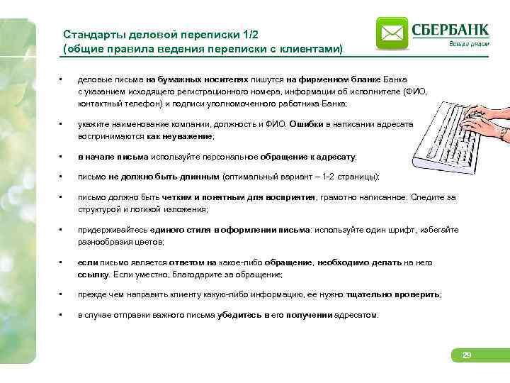 Стандарты деловой переписки 1/2 (общие правила ведения переписки с клиентами) • деловые письма на