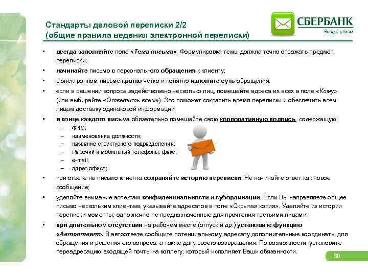 Стандарты деловой переписки 2/2 (общие правила ведения электронной переписки) • всегда заполняйте поле «Тема
