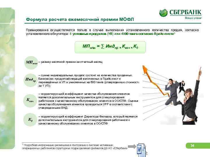 Формула расчета ежемесячной премии МОФЛ Премирование осуществляется только в случае выполнения установленного количества продаж,