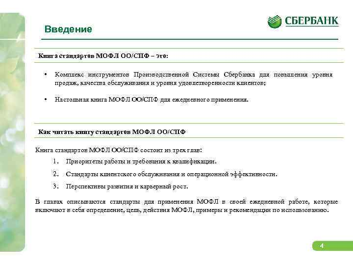 Введение Книга стандартов МОФЛ ОО/СПФ – это: • Комплекс инструментов Производственной Системы Сбербанка для