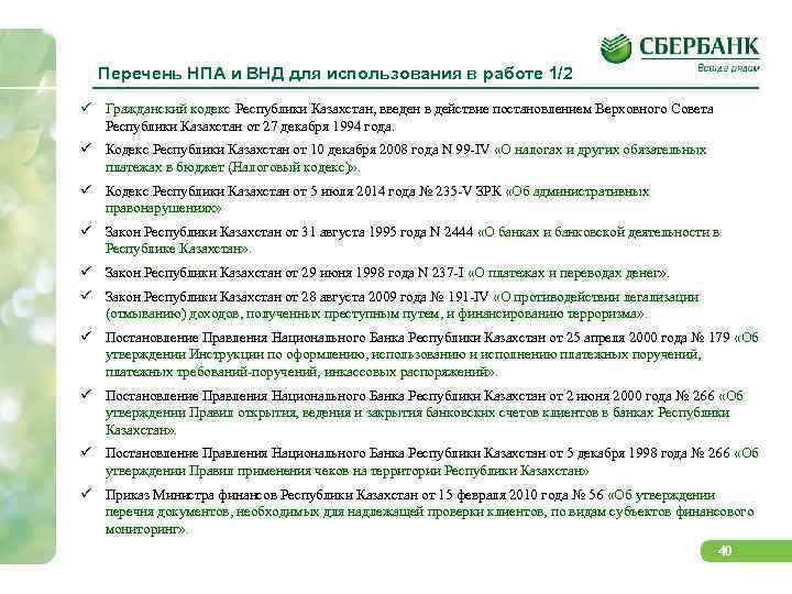 Перечень НПА и ВНД для использования в работе 1/2 Гражданский кодекс Республики Казахстан, введен