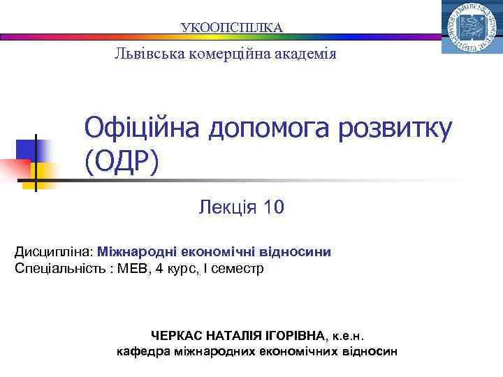 УКООПСПІЛКА Львівська комерційна академія Офіційна допомога розвитку (ОДР) Лекція 10 Дисципліна: Міжнародні економічні відносини