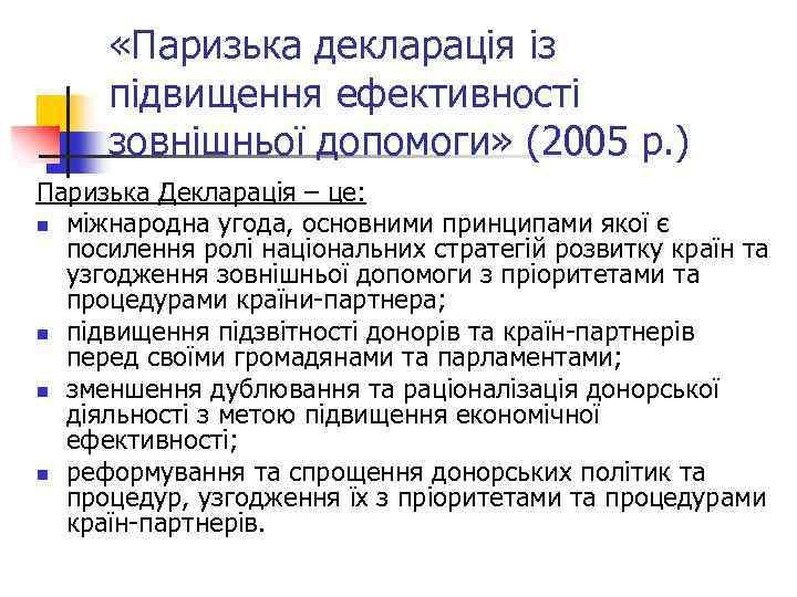 «Паризька декларація із підвищення ефективності зовнішньої допомоги» (2005 р. ) Паризька Декларація –
