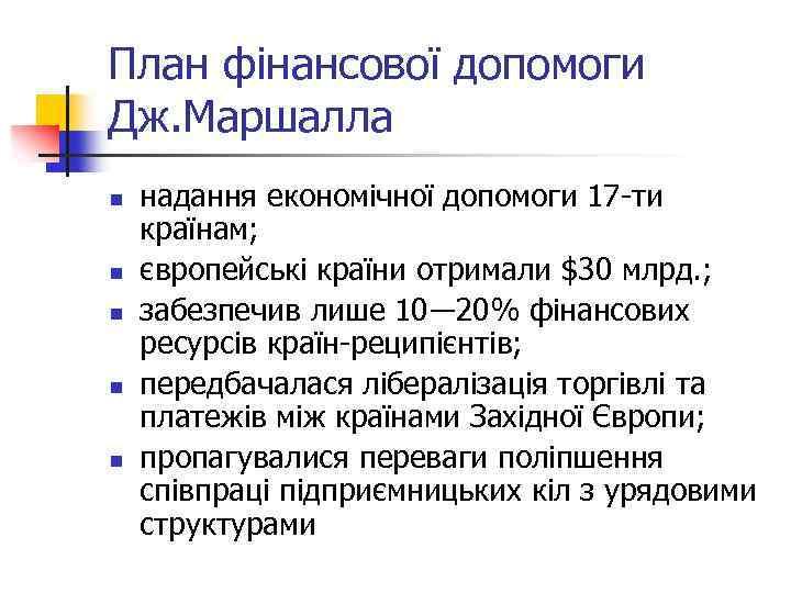План фінансової допомоги Дж. Маршалла n n n надання економічної допомоги 17 -ти країнам;