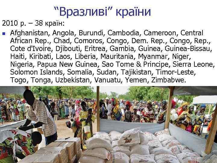 """""""Вразливі"""" країни 2010 р. – 38 країн: n Afghanistan, Angola, Burundi, Cambodia, Cameroon, Central"""