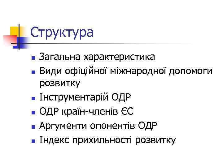 Структура n n n Загальна характеристика Види офіційної міжнародної допомоги розвитку Інструментарій ОДР країн-членів