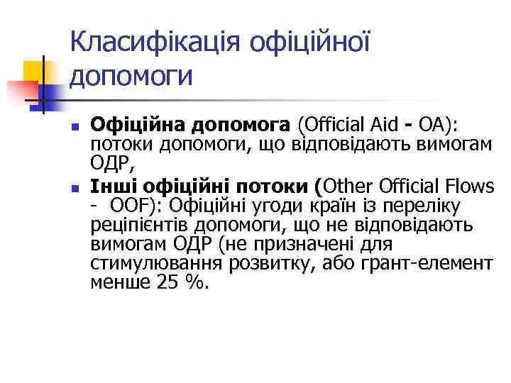 Класифікація офіційної допомоги n n Офіційна допомога (Official Aid - OA): потоки допомоги, що