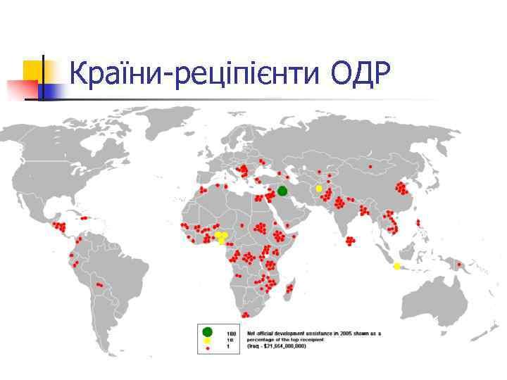 Країни-реціпієнти ОДР