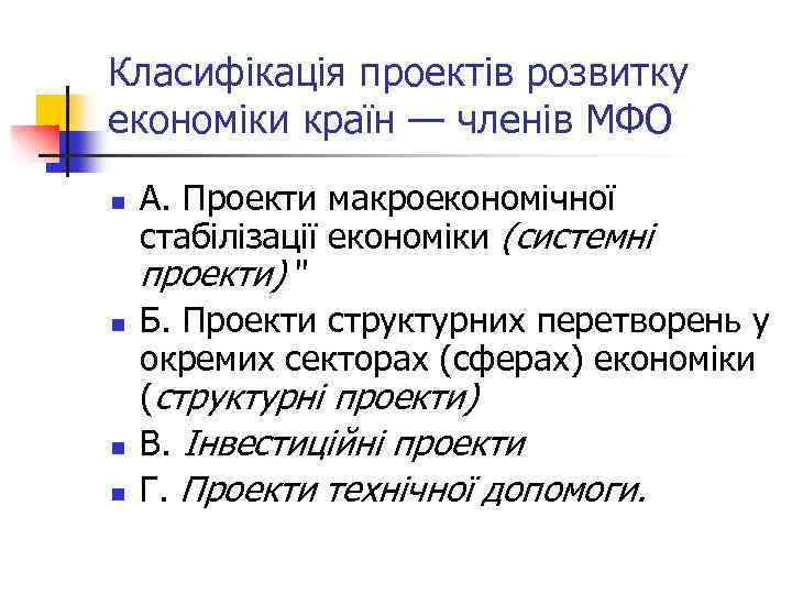 Класифікація проектів розвитку економіки країн — членів МФО n n А. Проекти макроекономічної стабілізації