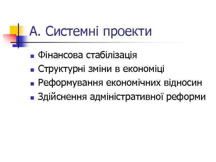 A. Cистемні проекти n n Фінансова стабілізація Структурні зміни в економіці Реформування економічних відносин