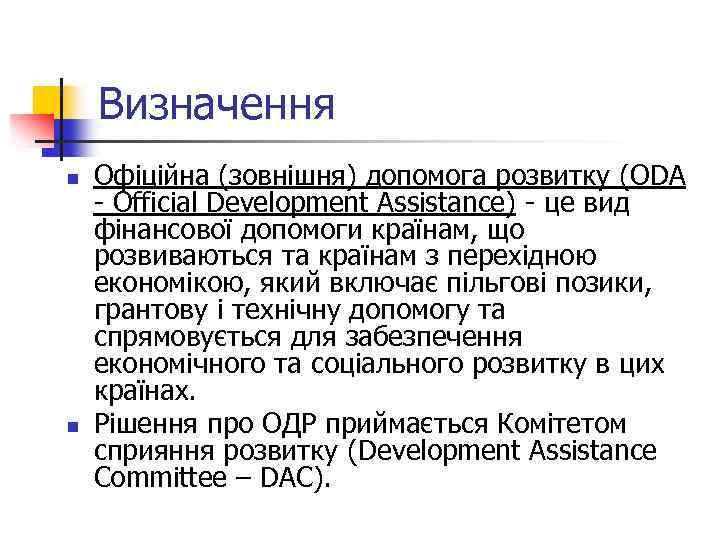 Визначення n n Офіційна (зовнішня) допомога розвитку (ODA - Official Development Assistance) - це